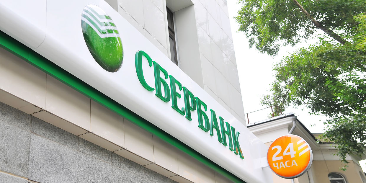 Sberbank_photo